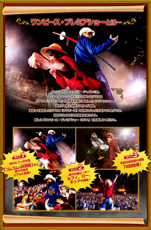 One-Piece-Premiere-Show-2014-Universal-Studios-do-Japão-Apresentação