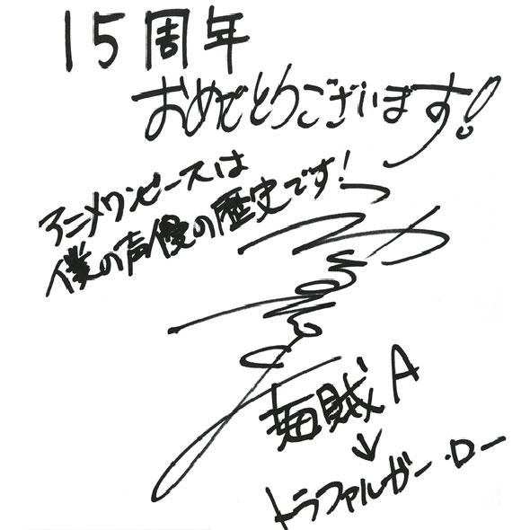 Parabéns pelos 15 anos O anime de One Piece é um marco para mim como dublador! Pirata A => Trafalgar Law