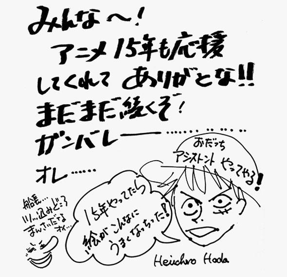 """""""Pessoal, obrigada por nos apoiar nesses 15 anos de anime! Ainda não acabou! Aguentem firme! Eu..."""" """"Eu vou me tornar sua assistente, Odacchi!""""* """"Olha só como meus desenhos ficaram bons nesses 15 anos!"""" (Assinado """"Heiichiro Hoda"""")"""