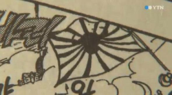 one-piece-exposição-coreia-do-sul-cancelada-bandeira-do-sol-nascente