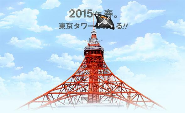 parque-temático-one-piece-torre-de-tóquio-2014-site