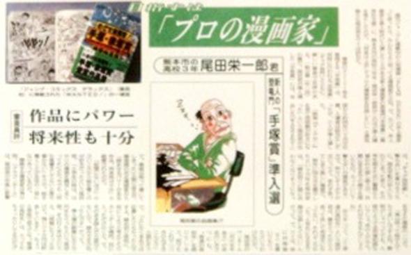 Eiichiro-Oda-Entrevista-Kumamoto-Nichi-Nichi-1993