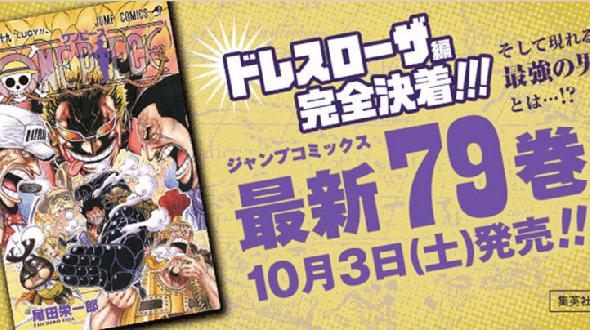 One-Piece-Volume-79-Capa