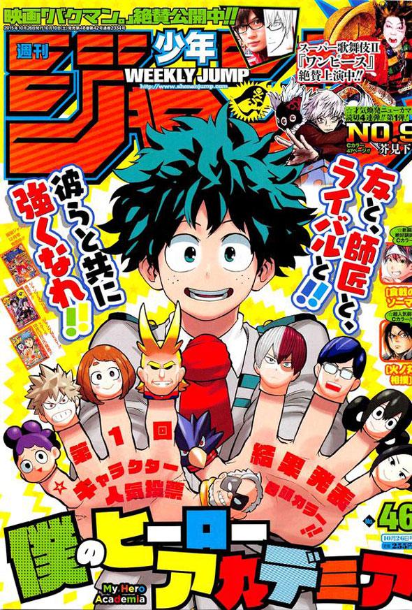 Weekly-Shonen-Jump-46-2015-Capa-Boku-No-Hero-Academia
