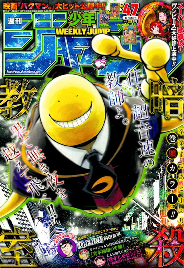 Weekly-Shonen-Jump-Issue-47-2015-Assassination-Classroom-Capa