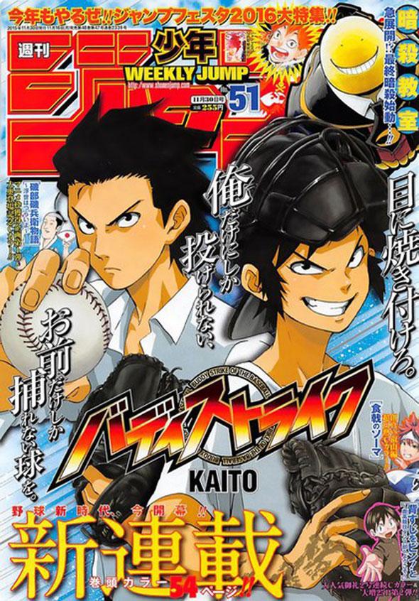 Weekly-Shonen-Jump-Issue-51-2015-Capa