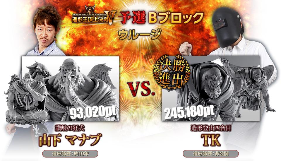 One-Piece-Banpresto-Figure-Colosseum-V-2-Urouge