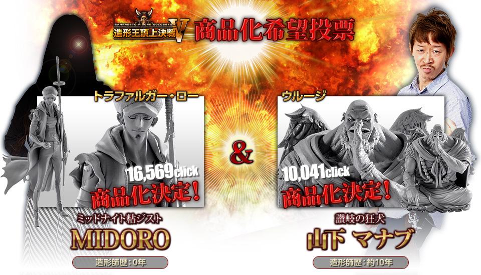 One-Piece-Banpresto-Figure-Colosseum-V-Urouge-vs-Trafalgar-Law