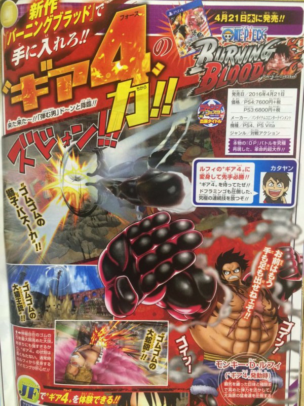 One-Piece-Burning-Blood-Weekly-Shonen-Jump-Issue-2-2016