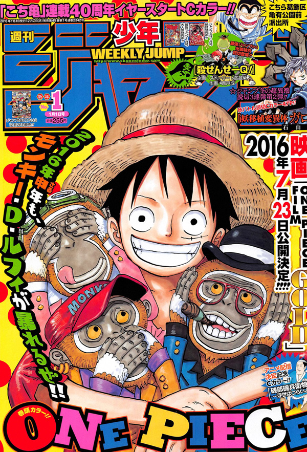Weekly-Shonen-Jump-Issue-1-2016-Capa-One-Piece