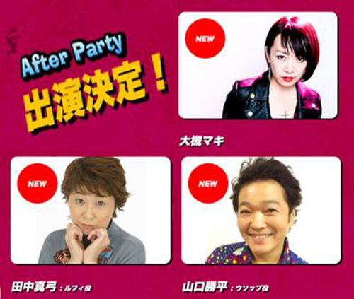 one-piece-run-mayumi-tanaka-kappei-yamaguchi-maki-otsuki-after-party