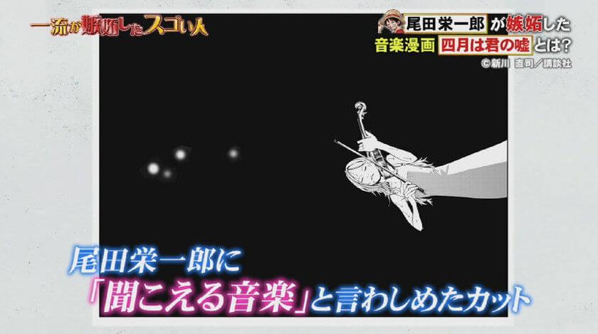 One-Piece--Eiichiro-Oda-Inveja-Shigatsu-wa-Kimi-no-Uso-Sua-Mentira-em-Abril