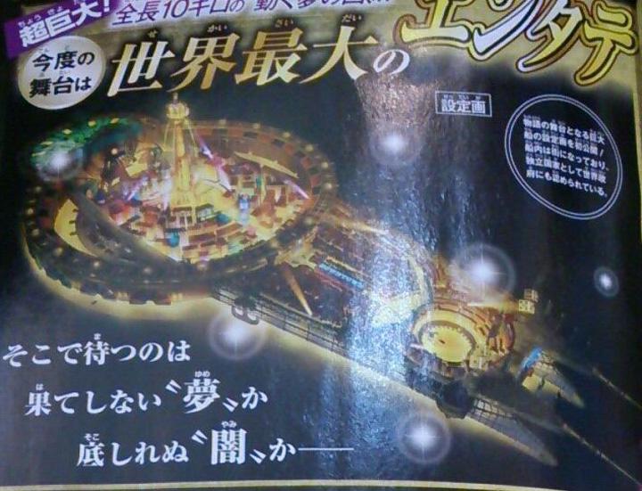 One-Piece-Film-Gold-Gild-Tesoro-Navio