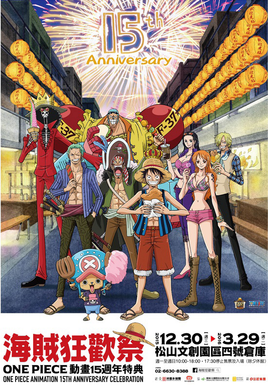 One-Piece-Animation-15th-Anniversary-Taiwan-45-Poster