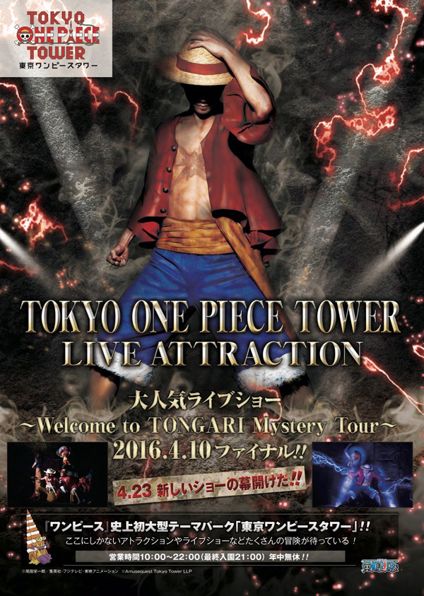 Tokyo-One-Piece-Tower-One-Piece-Live-Attraction-Poster