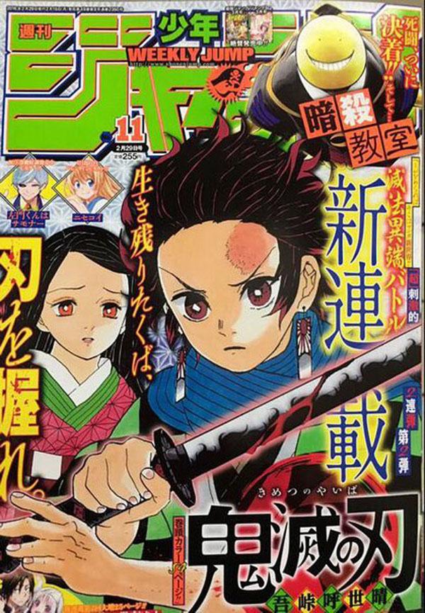 Weekly-Shonen-Jump-Issue-11-2016-Capa