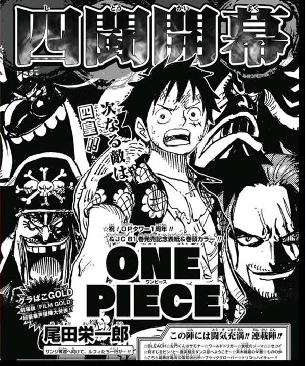 One-Piece-Novo-Arco-Vs-Yonkous