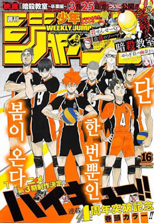 Weekly-Shonen-Jump-Issue-16-2016-Capa