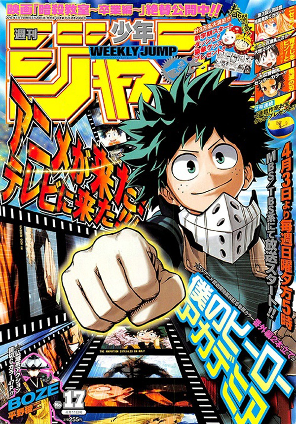 Weekly-Shonen-Jump-Issue-17-2016-Capa