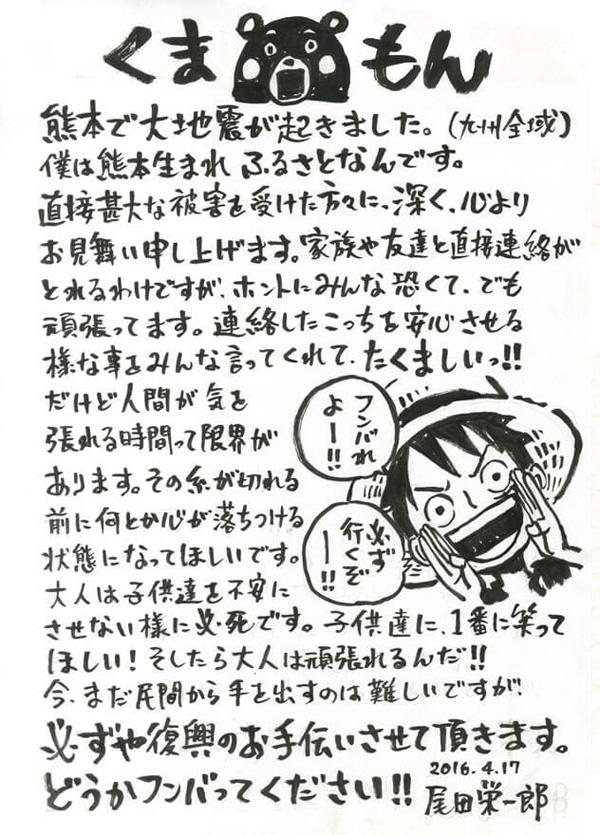 Eiichiro-Oda-Mensagem-Kumamoto
